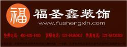 天津市福圣鑫装饰工程有限公司 - 天津装修公司