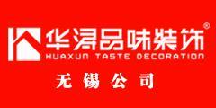 广州华浔品味装饰无锡分公司 - 无锡装修公司