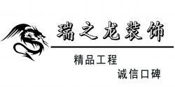 天津瑞之龙装修装饰工程公司 - 天津装修公司