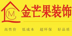 南京金芒果装饰有限公司 - 南京装修公司