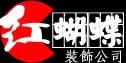苏州红蝴蝶装饰设计有限公司 - 苏州装修公司