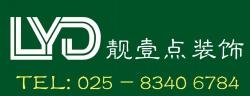 南京靓壹点装饰 - 南京装修公司