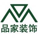 南京品家装饰工程有限公司 - 南京装修公司