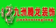 九州腾龙装饰工程有限公司 - 天津装修公司