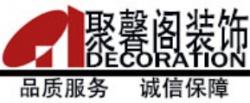 南京聚馨阁建筑装饰工程有限公司 - 南京装修公司