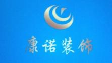 南京康诺装饰工程有限公司 - 南京装修公司