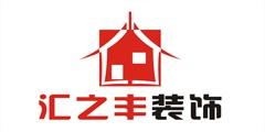 汇之丰装饰工程有限公司 - 广州装修公司