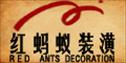 上海红蚂蚁装潢设计有限公司 - 上海装修公司