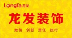 北京龙发上海分公司 - 上海装修公司