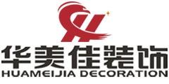 深圳市华美佳装饰设计工程有限公司