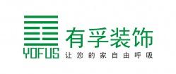 香港有孚国际内装顾问(厦门)有限公司