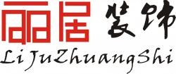 福州丽居装饰设计工程有限公司 - 福州装修公司