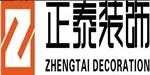 济南正泰装饰设计有限公司