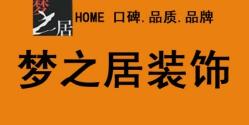 天津市梦之居装饰有限公司 - 天津装修公司