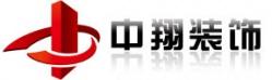 福州中翔装饰工程有限公司 - 福州装修公司