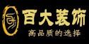 天津百大装饰 - 天津装修公司