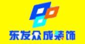 天津市红桥区东发众成装饰有限公司 - 天津装修公司