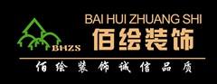 福州佰绘装饰工程有限公司