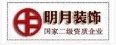 上海明月装饰 - 上海装修公司