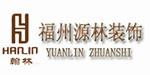 福州市源林装饰工程有限公司