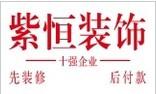 福州紫恒装饰工程设计有限公司
