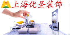 上海优圣建筑装潢有限公司 - 上海装修公司