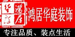 济南鸿居华庭装饰工程有限公司