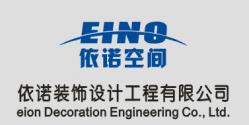 上海依诺装饰设计工程有限公司 - 上海装修公司