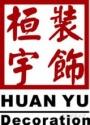 沈阳桓宇装饰工程有限公司