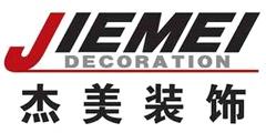 杰美装饰集团(北京)设计有限公司