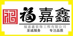 济南福嘉鑫装饰工程有限责任公司 - 济南装修公司
