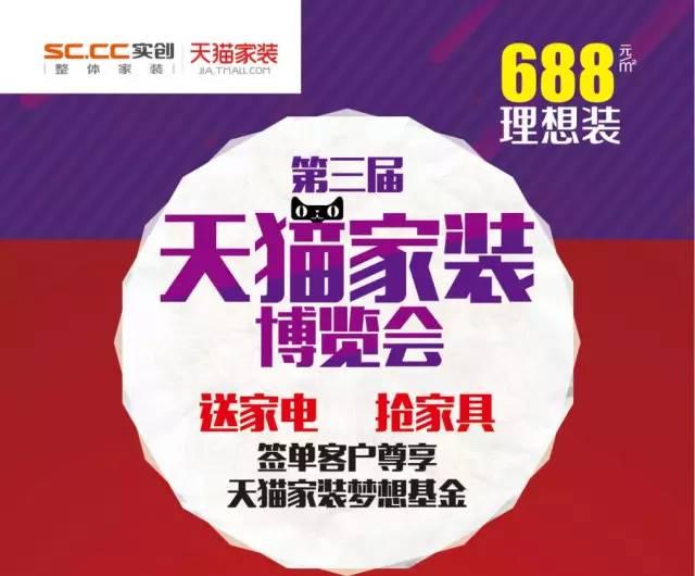 688元/平米 ,实创装饰全新理想装11月7日青城首发!