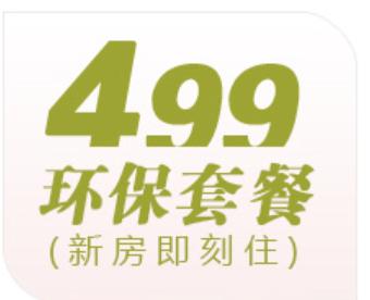 499环保套餐