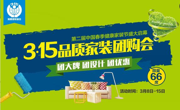 第二届中国春季健康家装节盛大启幕