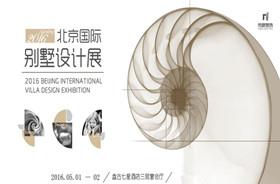 2016北京国际盘古别墅设计展,0元免费索取邀请函!