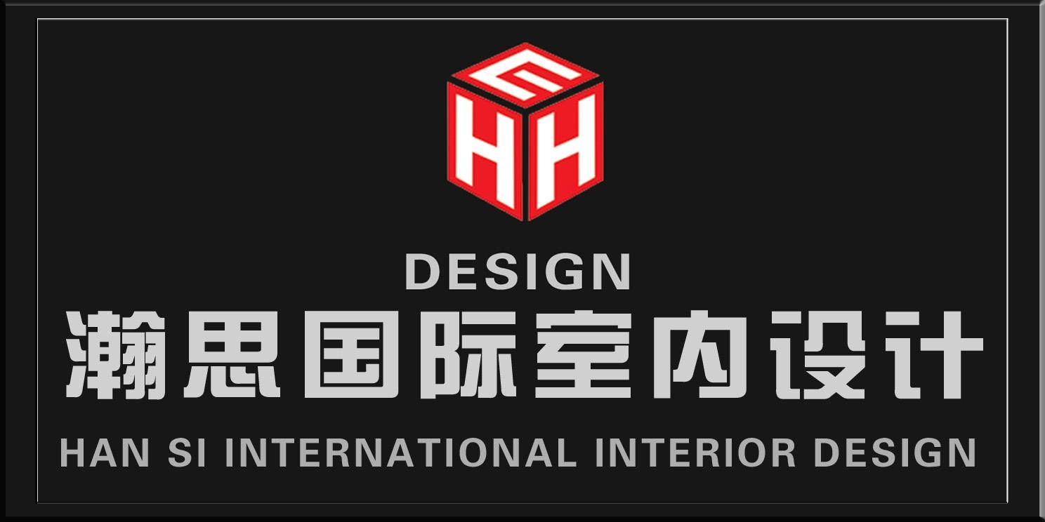 无锡瀚思国际装饰设计机构装修旺季特惠:首次到公司面谈客户预付1000元定金可抵3000元施工款