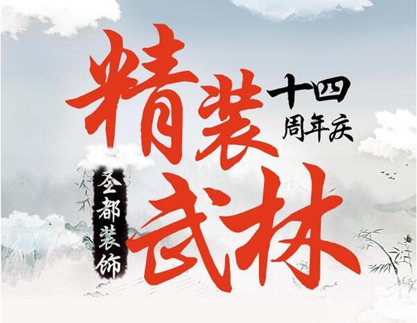 圣都装饰14周年庆&再现杭城精装武林峰会