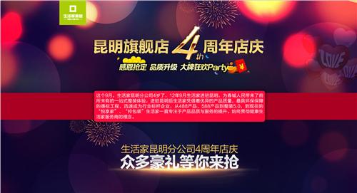 昆明生活家旗舰店4周年店庆