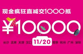 【狂欢不止双十一】 来猫舍,1000当作10000用