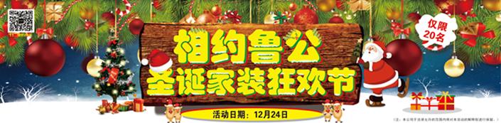 相约鲁公·圣诞家装狂欢节