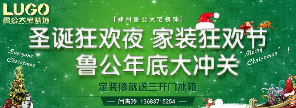 12.23-12.25 鲁公圣诞年底大冲关 签单就送三开门冰箱