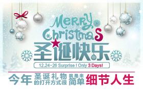 12.24-26 圣诞好礼 | Only 3 Days!