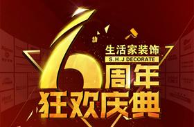 庆双旦6周年狂欢庆典,年终大放价
