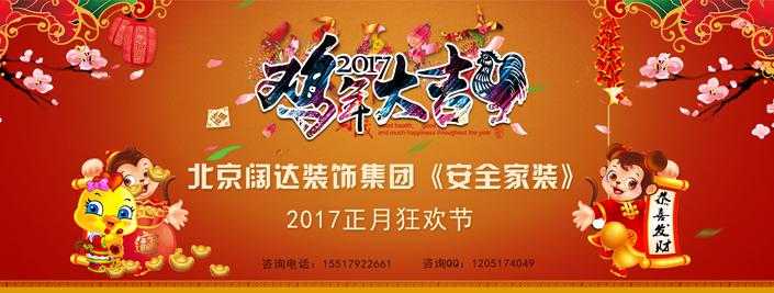 阔达装饰《安全家装》2017正月狂欢节
