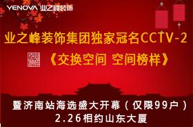 交换空间8小时 史上第一抢  暨2.26日济南站海选盛大开幕