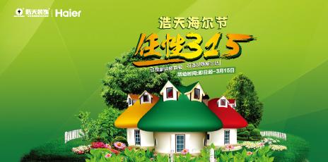 第一届 ·【浩天海尔节 任性315】于3月12日盛大开启