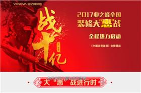 """""""战十亿--2017业之峰全国装修大'惠'战正在进行"""