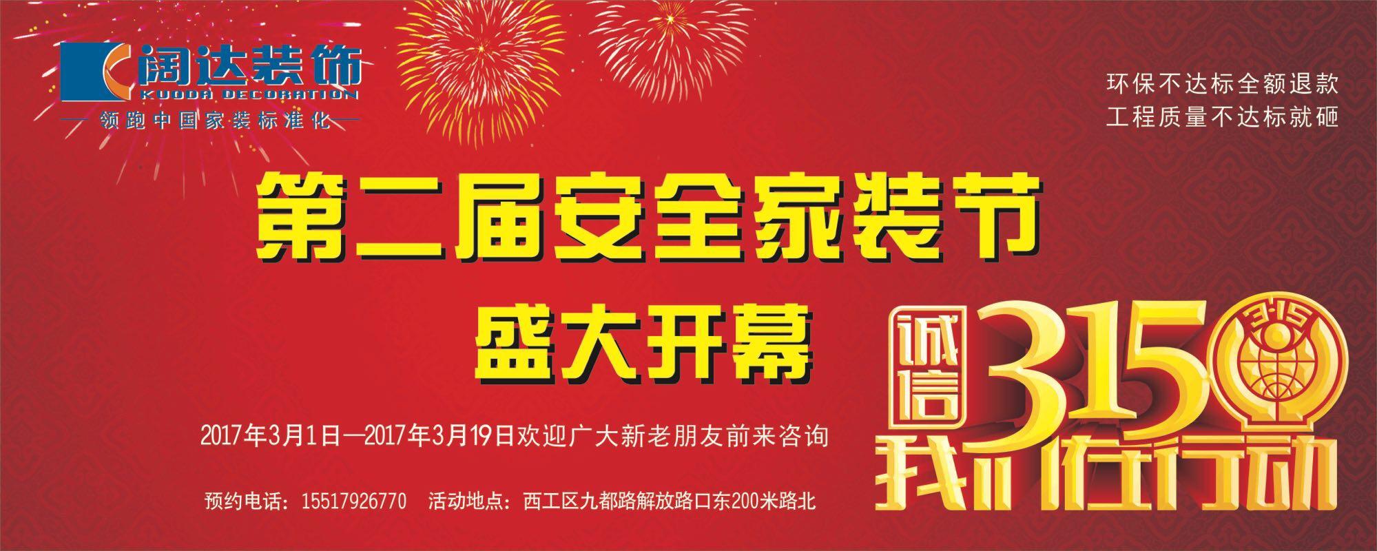 【阔达装饰】北京阔达装饰安全家装发布会全国联动——洛阳站