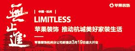 最忆是杭州 苹果装饰杭城开业,开启美好家居新时代。