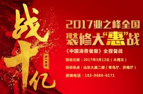 2017业之峰装饰全国装修大惠战,让利引爆3.15